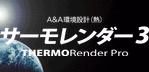 A&A サーモレンダー